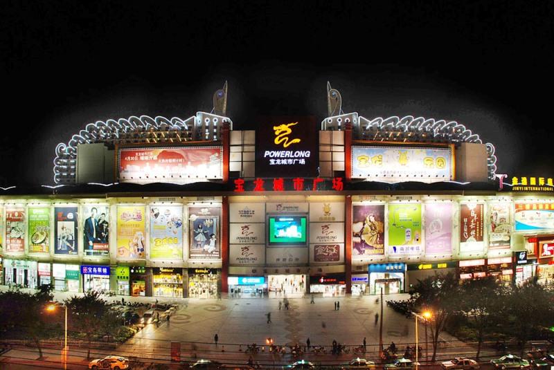 福州宝龙广场集购物,休闲,娱乐,餐饮于一体,并辅以高级酒店式公寓,是图片